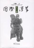國際漢學(第十五輯)