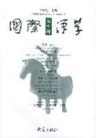 國際漢學(第10輯)
