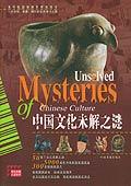 中国文化未解之谜