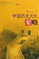 中國曆史文化要略/中國西南民族文化叢書