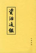 资治通鉴(全10册)(精)