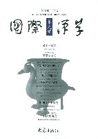 國際漢學(第9輯)