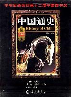 中國通史(彩圖版全4卷)(精)