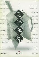 國際漢學(第5輯)