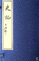 史記(共四函28冊)(精)