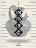 國際漢學(第11輯)