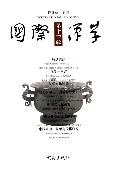 國際漢學(第14輯)