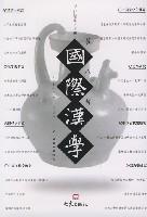 國際漢學(第8輯)
