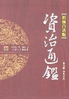 資治通鑒(第七輯 安史之亂)(柏楊白話版)(全四冊)