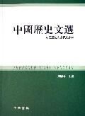 中國曆史文選