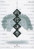 國際漢學(第7輯)