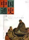中国通史(上下彩图版)