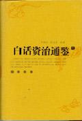 白話資治通鑒(共5冊)(精)