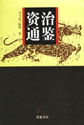 资治通鉴(全4册)(精)