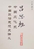 吕思勉中国文化史 中国政治思想史讲义