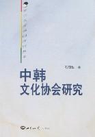 中韩文化协会研究