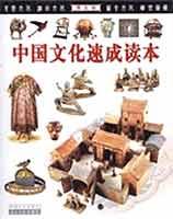 中国文化速成读本(图文版)