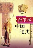 故事本中国通史/故事本系列