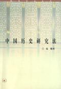 中國曆史研究法(國學大師錢穆著)