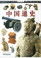 中国通史(图文版)