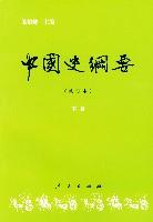 中國史綱要(修訂本下)