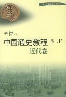 中國通史教程(近代卷)/高等學校文科教材