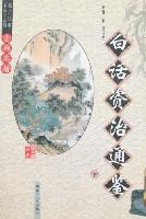白话资治通鉴(上下)