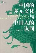 中国的多元文化与中国人的认同/学术风华系列