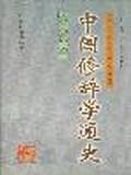 中国修辞学通史(先秦两汉魏晋南北朝卷)(精)