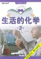 生活的化學(2)/學習資料庫