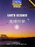 地球科学(2英文注释共5册)/国家地理科学探索丛书