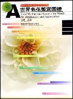 世界名花鑒賞圖譜(精)/世界觀賞生物鑒賞圖譜系列書