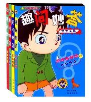 趣问妙答(4册)