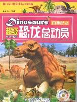 超级恐龙总动员-白垩纪2(附盘)