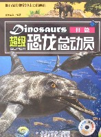 超级恐龙总动员-开篇(附盘)