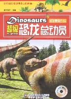超级恐龙总动员-白垩纪5(附盘)