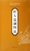 梓人遗制图说/中国古代物质文化经典图说丛书