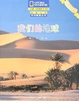 国家地理科学探索丛书-我们的地球