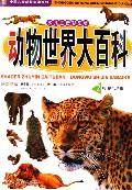 动物世界大百科(附光盘共2册少儿注音彩图版)(精)/中国儿童成长必读系列