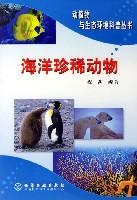 海洋珍稀動物/動植物與生态環境科普叢書