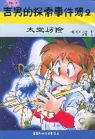 太空历险(漫画版)/吉男的探索事件簿