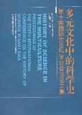 多元文化中的科学史--第十届国际东亚科学史会议论文集