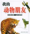 我的動物朋友--草原動物 山區動物