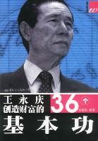 王永慶創造财富的36個基本功/基本功書系