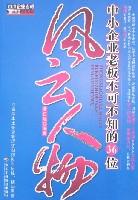 20位商業巨子之财富人生(經典圖文版)/大家系列叢書