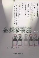 企业家茶座(第1辑)