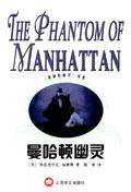 曼哈頓幽靈