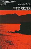 尼羅河上的慘案/阿加莎·克裡斯蒂偵探推理系列