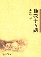 佛教十五题(季羡林著)