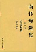 南怀瑾选集(1)(精)